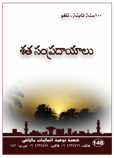 100 Sunan - Sata Sampradayaalu