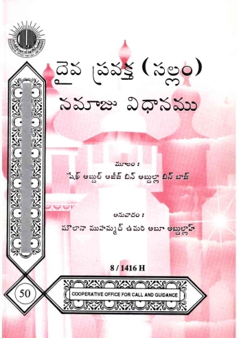 how-to-pray-ibn-baaz-telugu