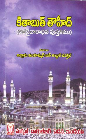 kitab-at-tawheed-AbdulWahhab-book-cover