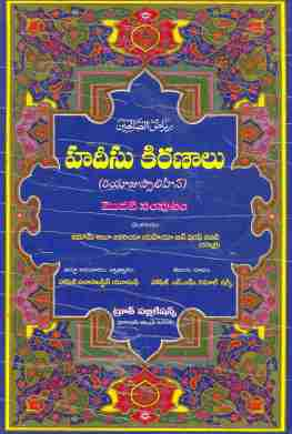 riyadus-saliheen-telugu-islam-1
