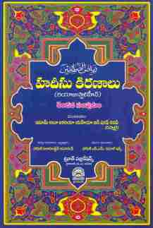 riyadus-saliheen-telugu-islam-2