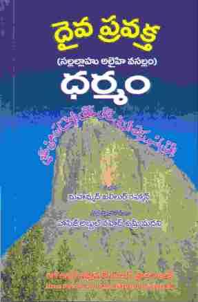 Daiva Pravaktha dharmam - Telugu Islam