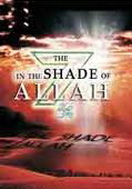 shade-of-allah