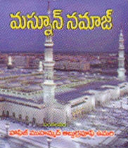 masnoon-namaaz-telugu-islam