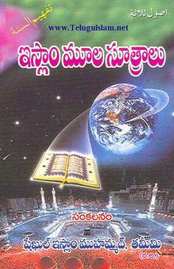 usool-thalatha-qawaid-alarba