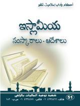 adaab-in-islam