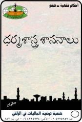 Dharma-Sashtra-Shasanaalu-Fiqh-Islami