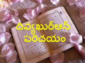 దివ్యఖుర్ఆన్ పరిచయం - Introduction to the Noble Qur'an