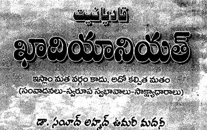 khadiyaani ఖాదియానియత్