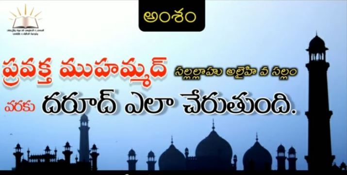 sending darood on the prophet sallallaahu alaihi wa sallam
