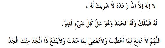 dhikr-after-obligatory-prayer-dawud-burbank-021.gif