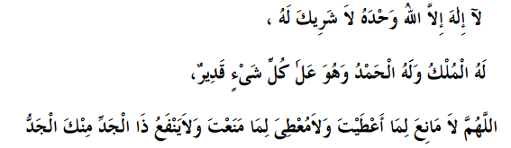 dhikr-after-obligatory-prayer-dawud-burbank-021.gif