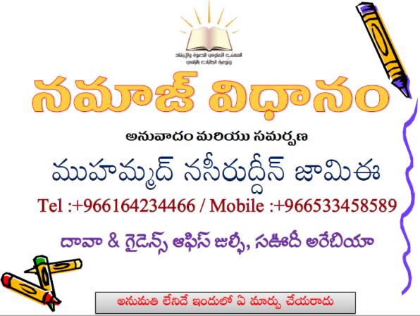 నమాజు విధానం How to Pray (Salah) - Telugu Islam