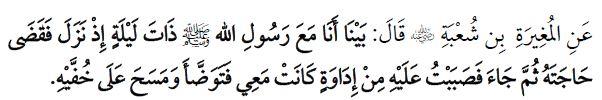 మేజోళ్ళ (సాక్స్) పై మసహ్ (المسح على الخفين)