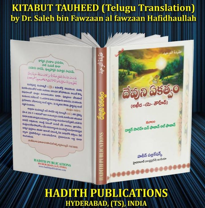 Kitab-at-Tawheed- By Dr-Saleh bin Fawzaan al-fawzaan దేవుని ఏకత్వం అఖీదా ఏ తౌహీద్ పుస్తకం డా. సాలెహ్ బిన్ ఫౌజాన్ అల్ ఫౌజాన్