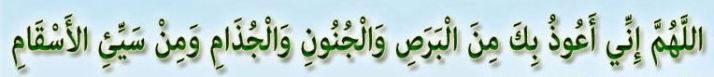 Allahumma inni a'udhu bika minal-barasi, wal- jununi, wal-judhami, wa sayyi'il-asqami