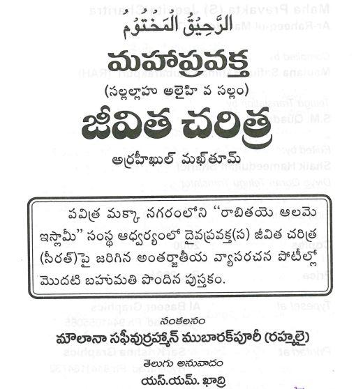 ప్రవక్త జీవిత చరిత్ర: అర్రహీఖుల్ మఖ్ తూమ్ (పూర్తి పుస్తకం)